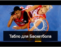 basketball_tablo
