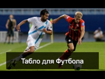 football_tablo