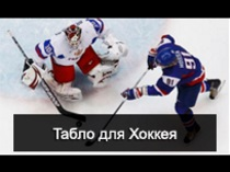 hockey_tablo