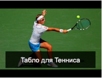 tenis_tablo